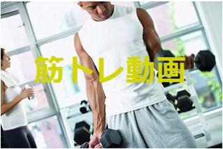 3週間筋肉動画.PNG