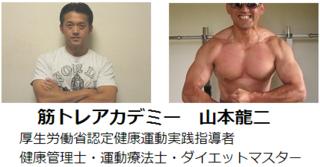 3週間筋肉山本龍二.PNG